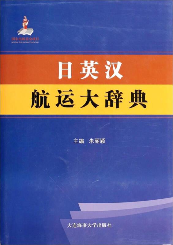 日英汉航运大辞典