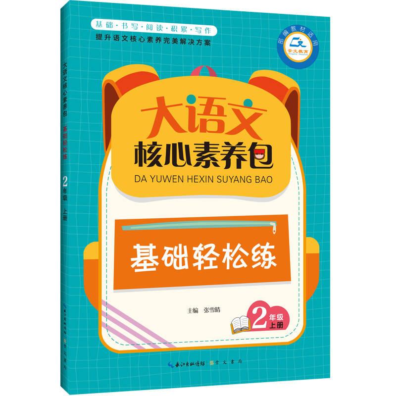 大语文核心素养包 基础轻松练 2年级上册