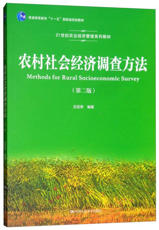"""农村社会经济调查方法(第2版)/21世纪农业经济管理系列教材·普通高等教育""""十一五""""国家级规划教材"""