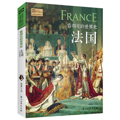 法国 看得见的世界史