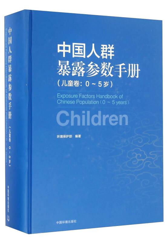 中国人群暴露参数手册(儿童卷 0-5岁)