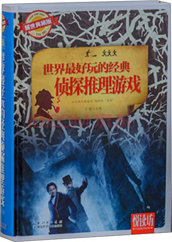 悦读坊:世界最好玩的经典侦探推理游戏(耀世典藏版)