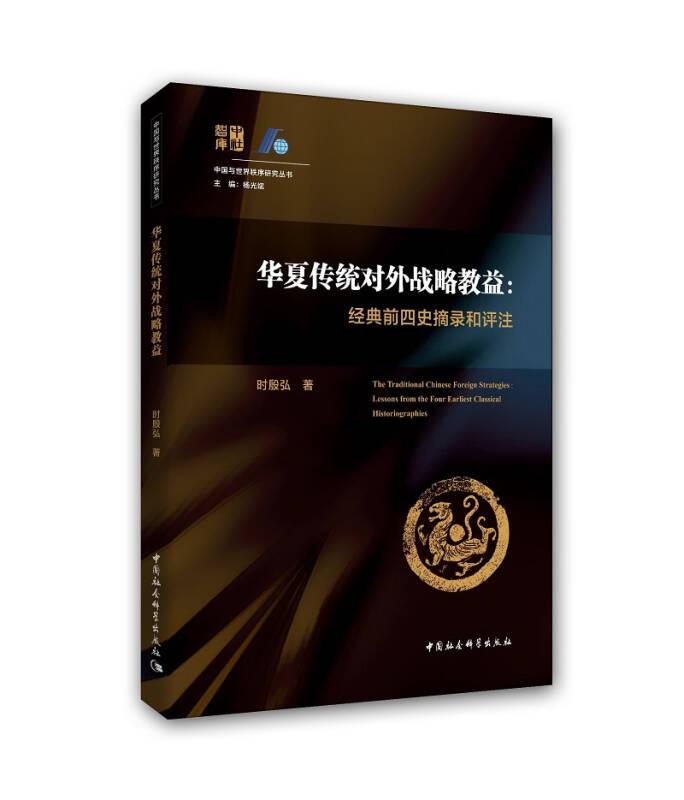 华夏传统对外战略教益:经典前四史摘录和评注