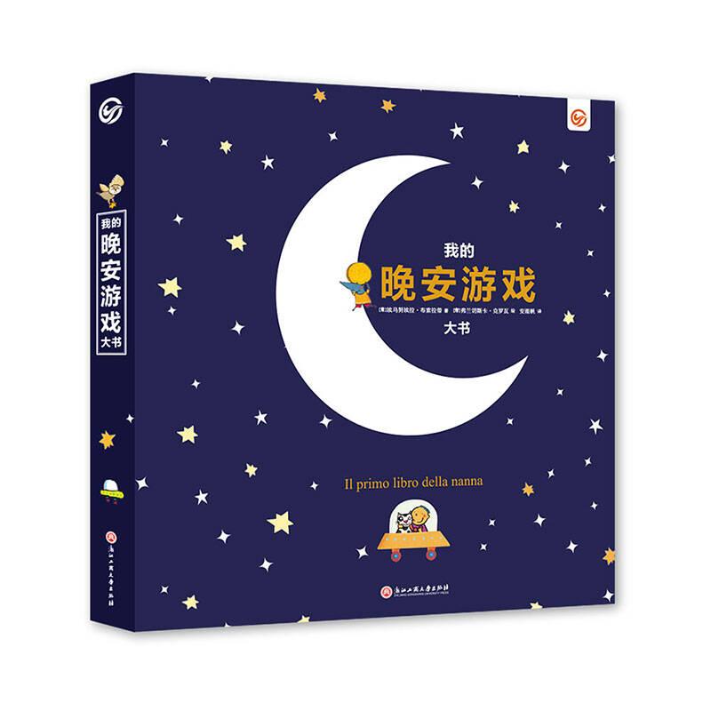 我的晚安游戏大书(精装)天黑不可怕,勇敢说晚安!一本来自意大利的睡前故事游戏书!