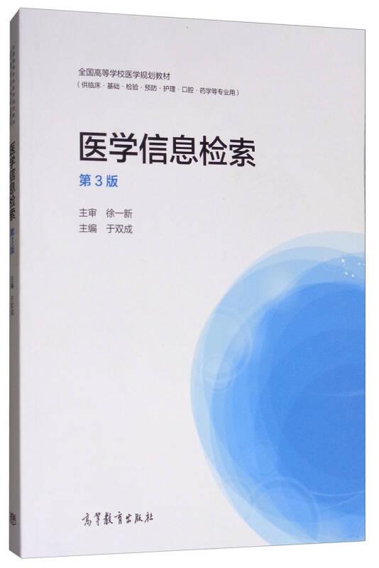 医学信息检索(供临床·基础·检验·预防·护理·口腔·药学等专业用 第3版)