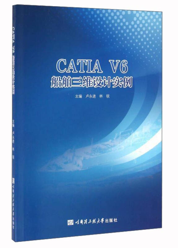 catia v6船舶三维设计实例图片