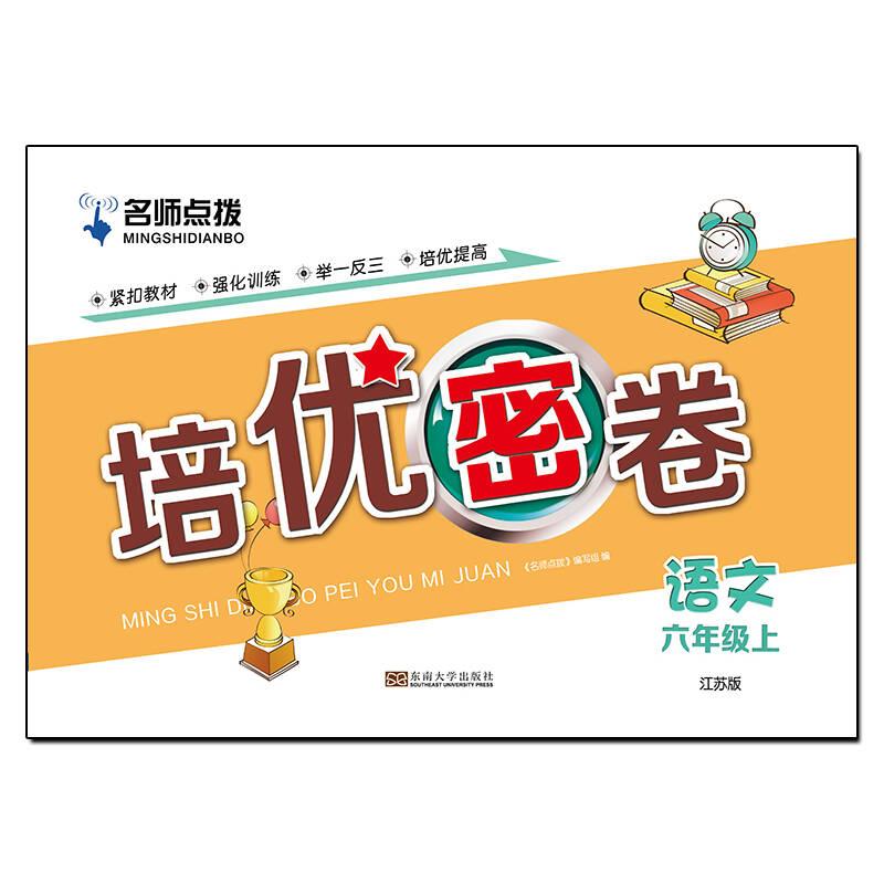 名师点拨培优密卷:六年级语文(新课标.江苏版)(上)