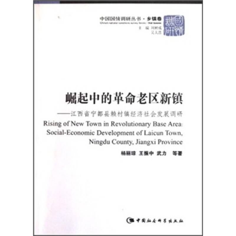 崛起中的革命老区新镇:江西省宁都县赖村镇经济社会发展调研