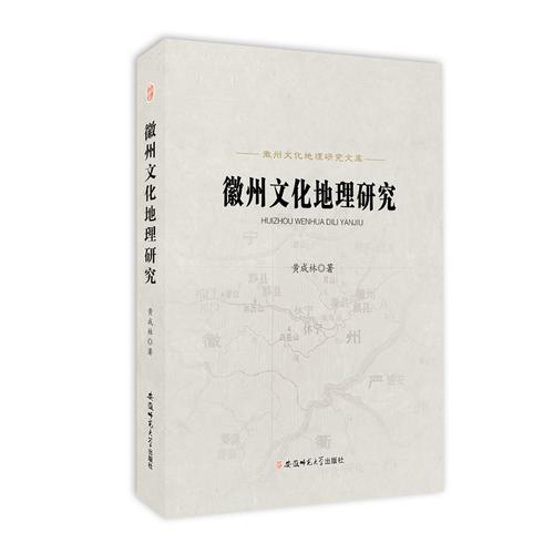徽州文化地理研究