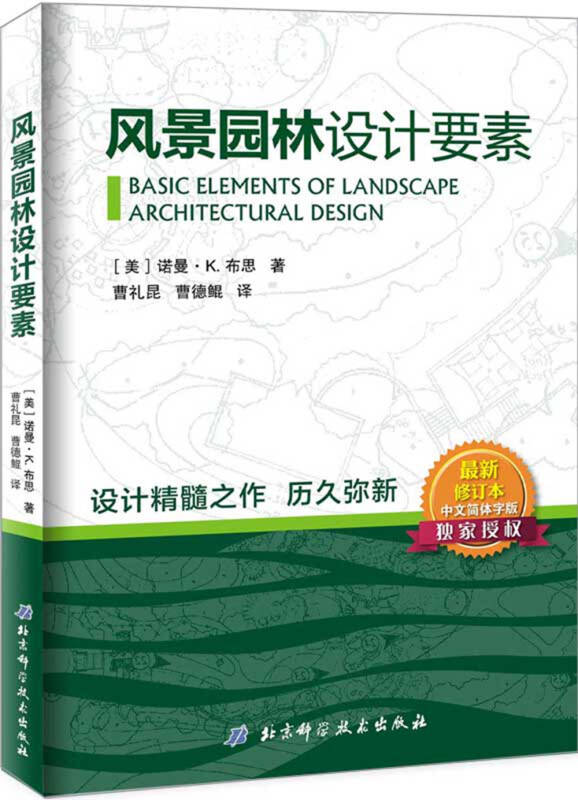 风景园林设计要素