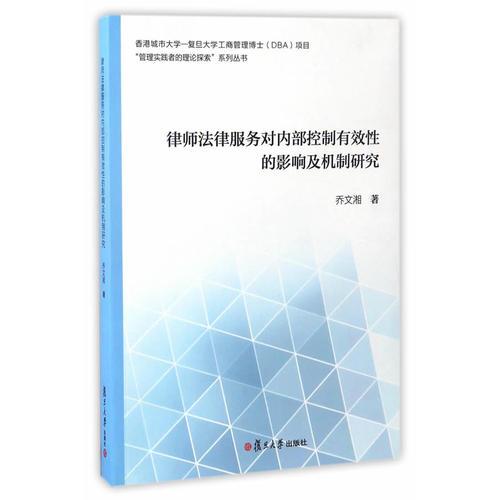 律师法律服务对内部控制有效性的影响及机制研究(香港城市大学-复旦大学)