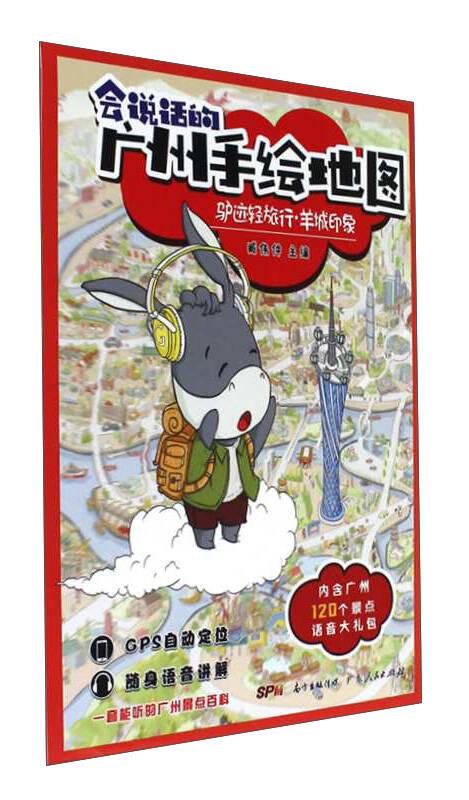 会说话的广州手绘地图:驴迹轻旅行 羊城印象
