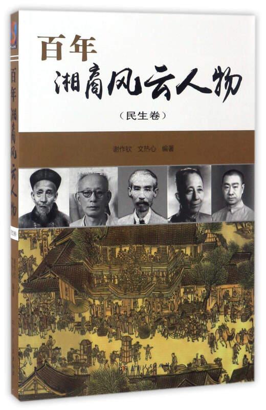 百年湘商风云人物(民生卷)