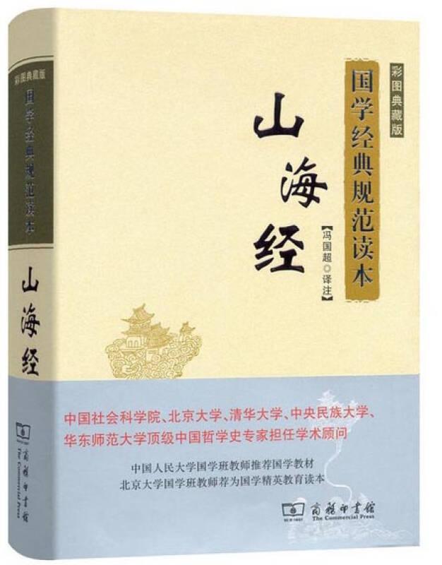 山海经(彩图典藏版)/国学经典规范读本