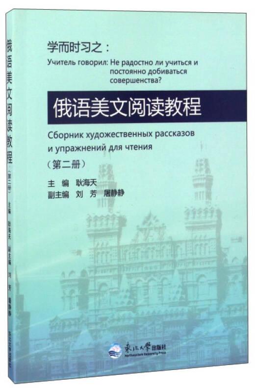 学而时习之:俄语美文阅读教程(2)