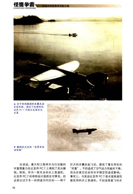世界经典战机丛书 怪鹰争霸:冷战中的经典军用航空器
