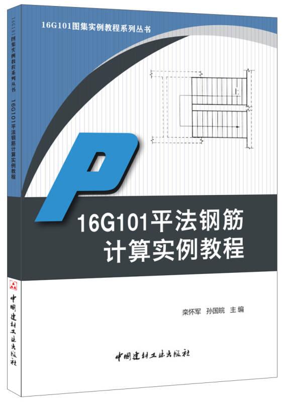 16G101平法钢筋计算实例教程·16G101图集实例教程系列丛书
