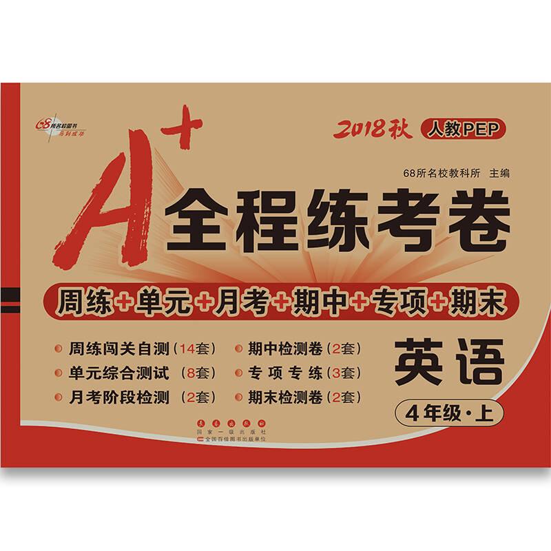 A+全程练考卷英语四年级18秋(人教PEP) 68所名校图书