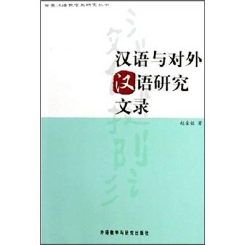 汉语与对外汉语研究文录