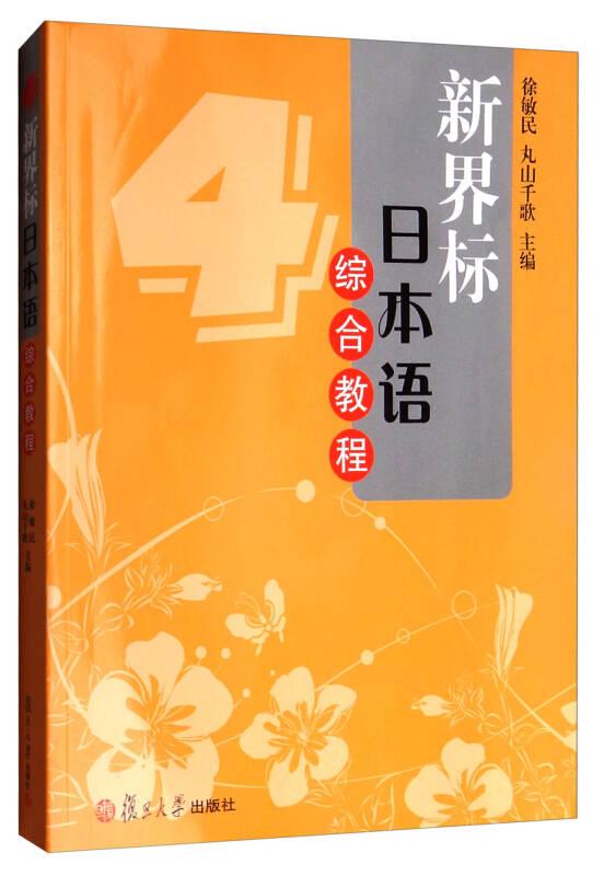 新界标日本语综合教程(4 附光盘)