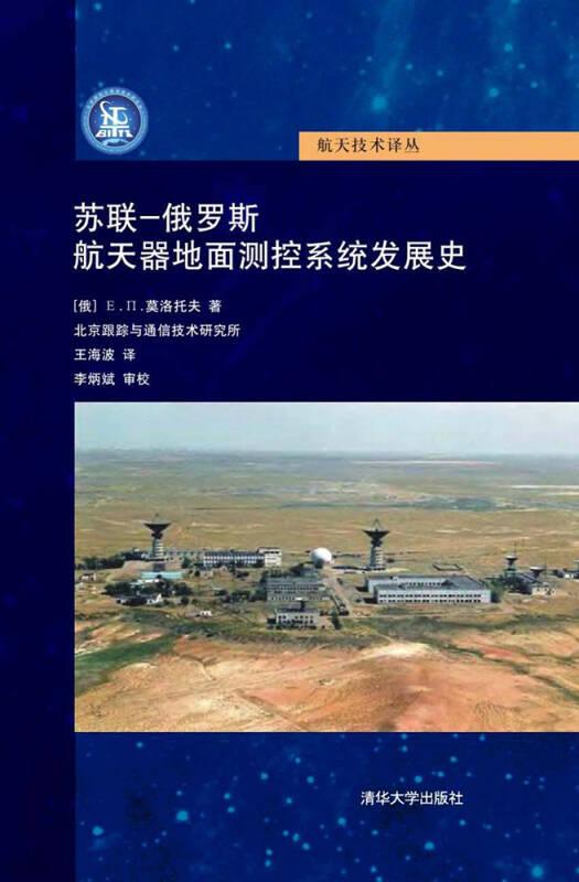 苏联-俄罗斯航天器地面测控系统发展史/航天技术译丛