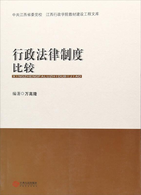 行政法律制度比较/中共江西省委党校江西行政学院教材建设工程文库