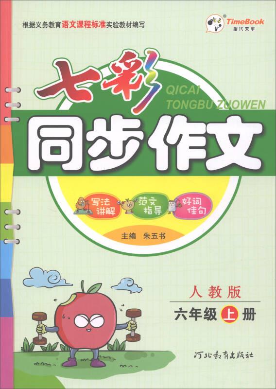 七彩同步作文(六年级上 人教版)