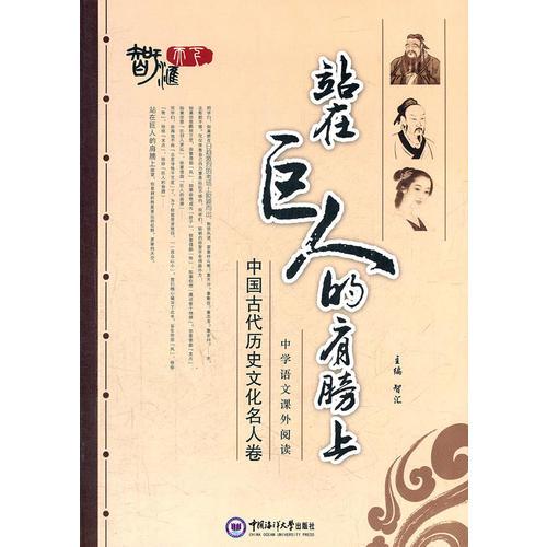 站在巨人的肩膀上(中国古代历史文化名人卷)