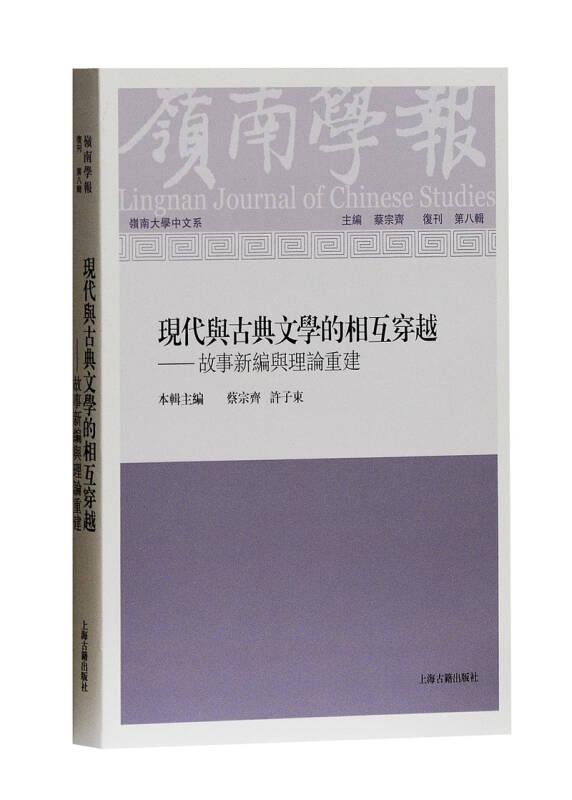 岭南学报:现代与古典文学的相互穿越