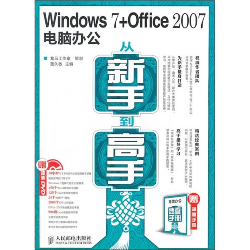 Windows 7+Office 2007电脑办公从新手到高手