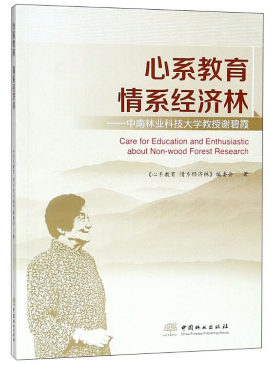 心系教育情系经济林:中南林业科技大学教授谢碧霞