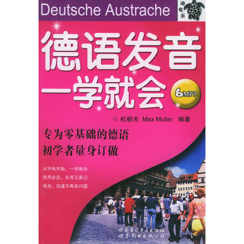 德语发音一学就会