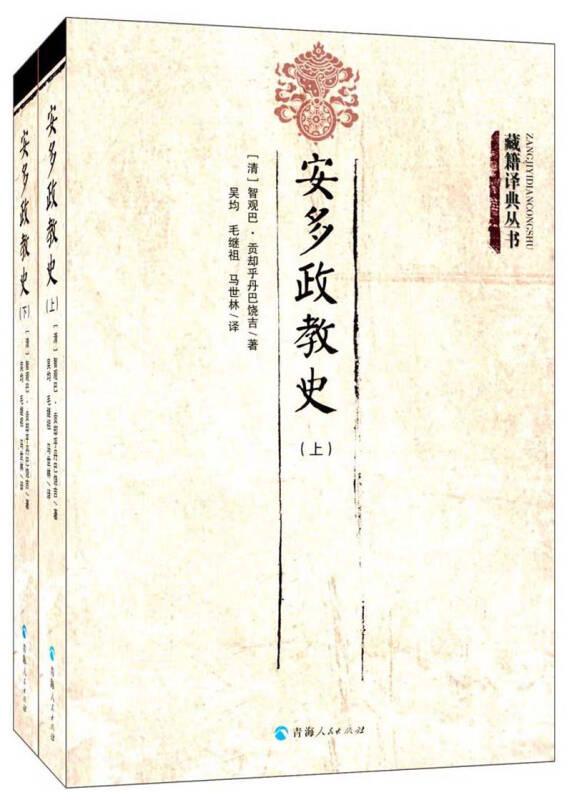 安多政教史(套装上下册)/藏籍译典丛书