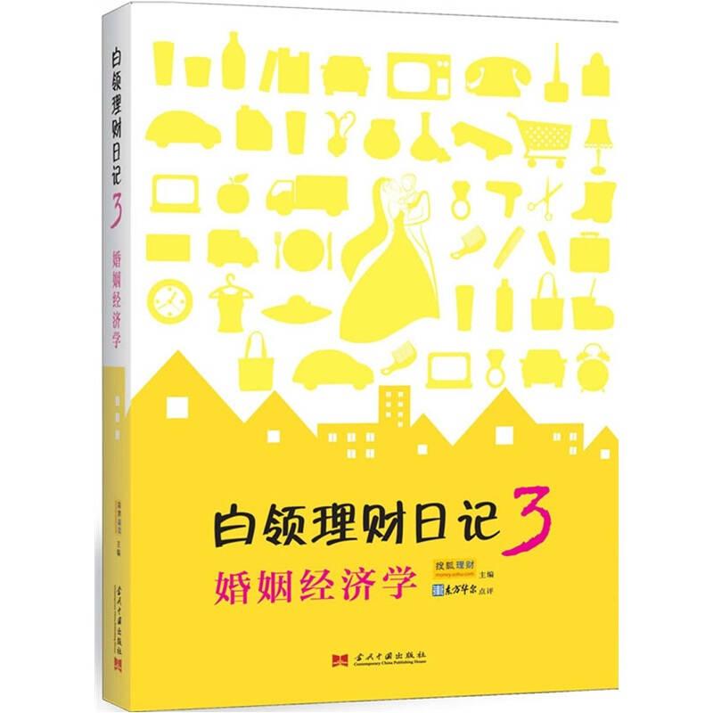 白领理财日记3:婚姻经济学