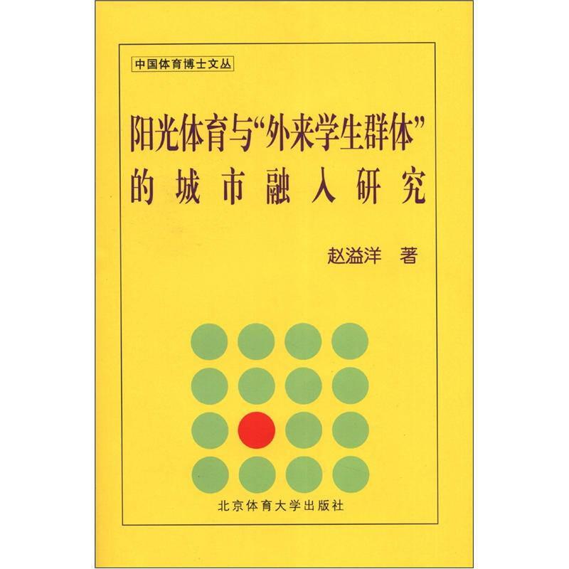 """中国体育博士文丛:阳光体育与""""外来学生群体""""的城市融入研究"""