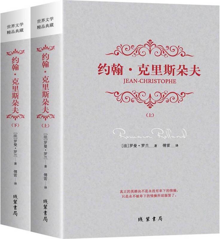 约翰·克里斯朵夫(套装全2册)