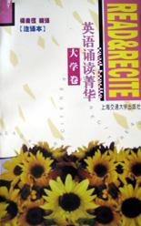 英语诵读菁华(大学卷)