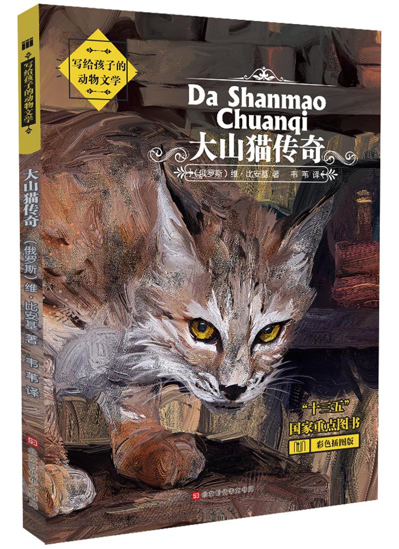 写给孩子的动物文学:大山猫传奇(彩色插图版,多篇文章