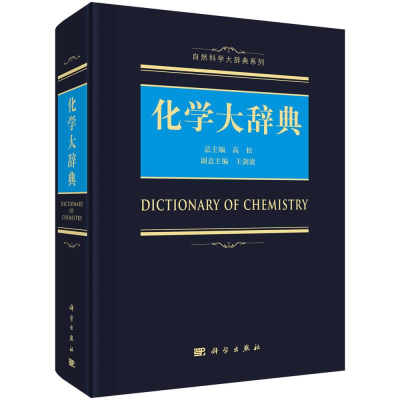 化学大辞典