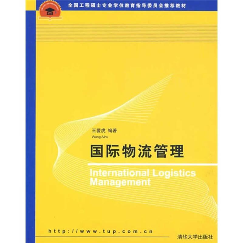 全国工程硕士专业学位教育指导委员会推荐教材:国际物流管理
