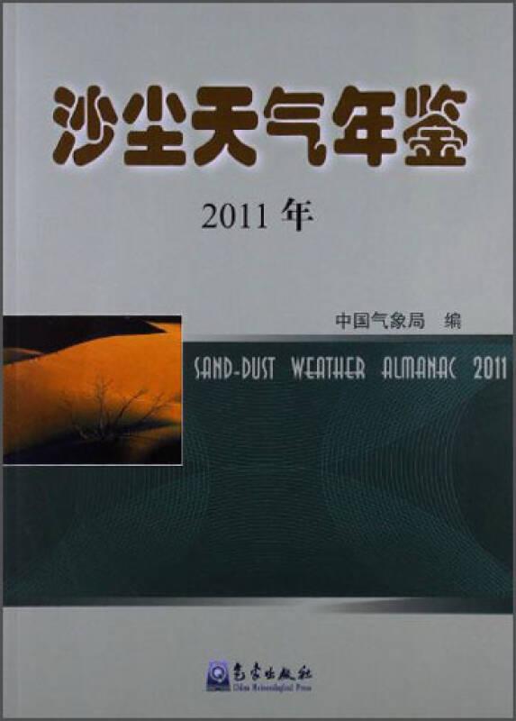 沙尘天气年鉴(2011年)