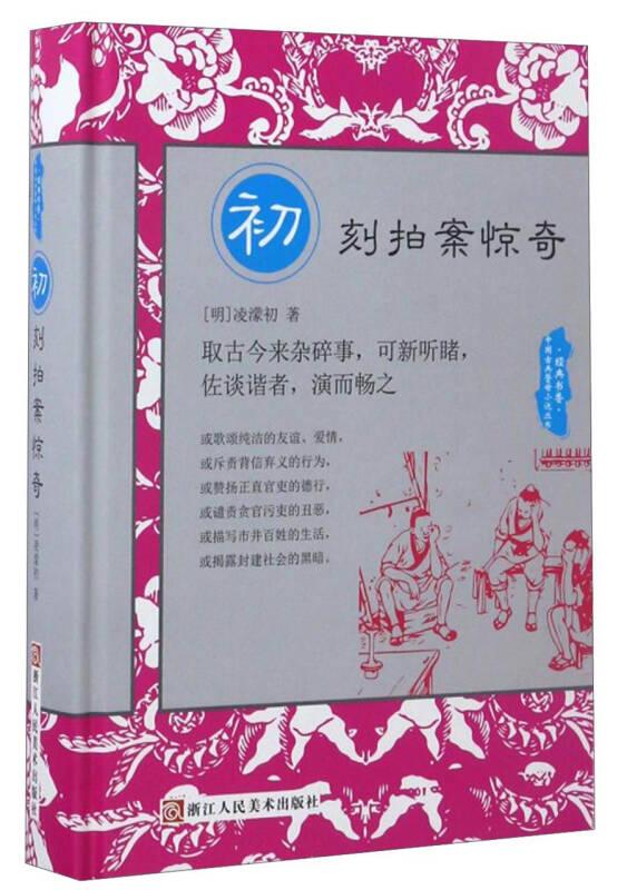 中国古典警世小说丛书:初刻拍案惊奇