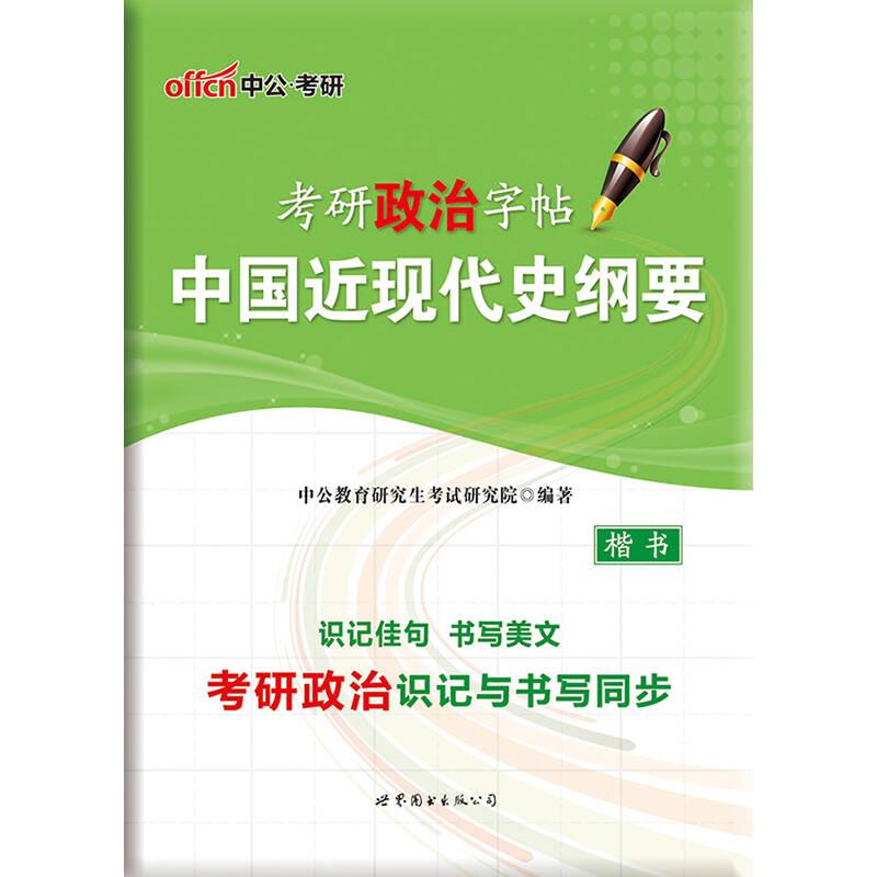 中公版·考研政治字帖·中国近现代史纲要