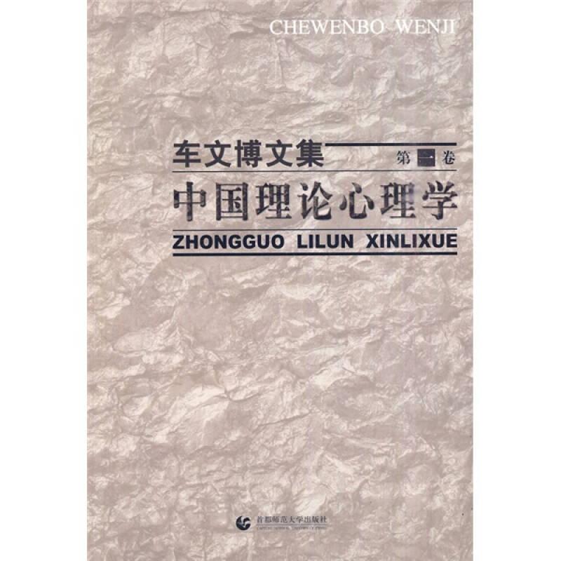 车文博文集(第1卷):中国理论心理学