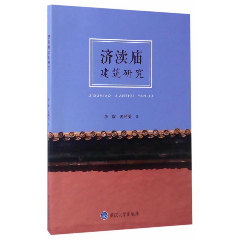 济渎庙建筑研究