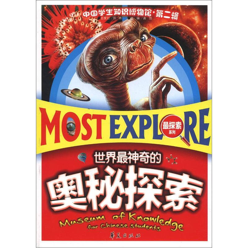中国学生知识博物馆(第2辑)·最探索系列:世界最神奇的奥秘探索