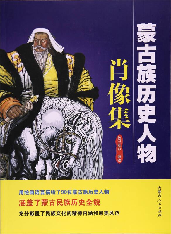 蒙古族历史人物肖像集