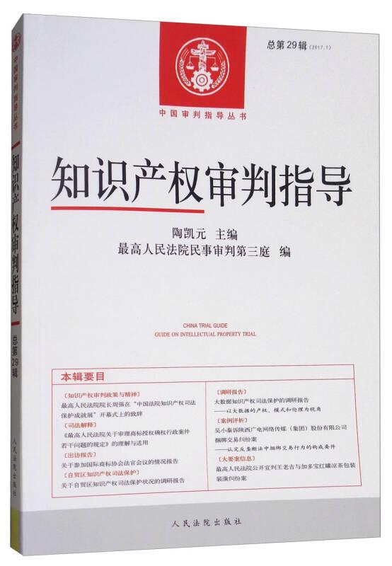 知识产权审判指导(2017.1总第29辑)