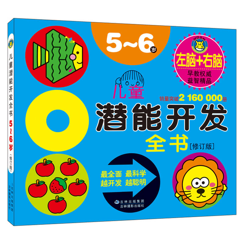 河马文化 儿童潜能开发全书5-6岁(修订版)