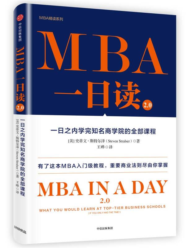 MBA一日读2.0:一日之内学完知名商学院的全部课程